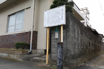 Site of Ōwada Takeki's Birthplace
